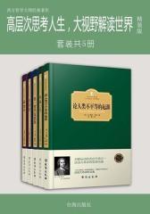 西方哲学大师经典著作:高层次思考人生,大视野解读世界 精装版(套装共5册)