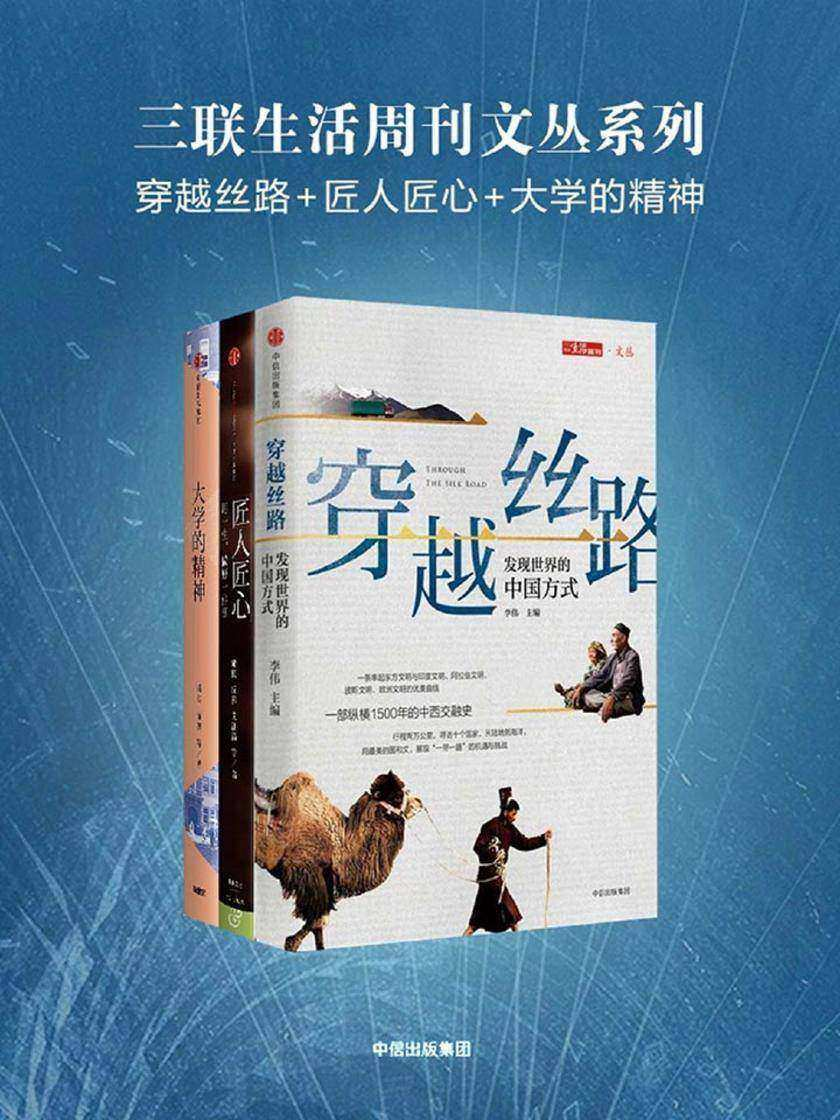 三联生活周刊文丛系列:穿越丝路+匠人匠心+大学的精神(套装共三册)