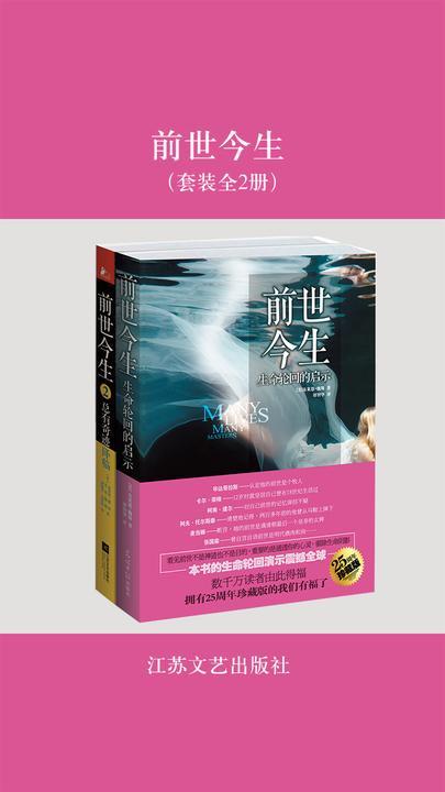 前世今生(套装全2册)