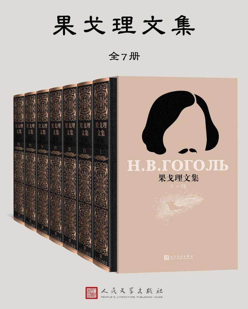 果戈理文集套装:全7册(收录市面绝迹的《文论·书信》《与友人书简》;鲁迅最喜爱的作家;契诃夫创作之路的影响者)
