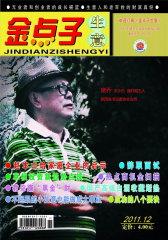 金点子生意 月刊 2011年12期(电子杂志)(仅适用PC阅读)
