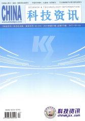 科技资讯 旬刊 2011年21期(电子杂志)(仅适用PC阅读)
