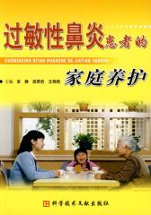 过敏性鼻炎患者的家庭养护