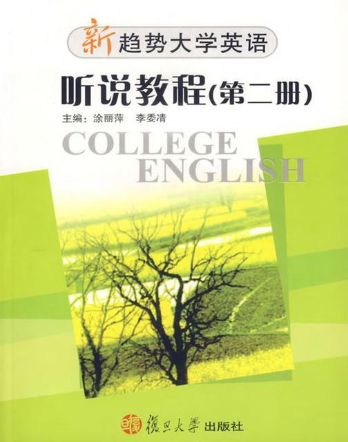 新趋势大学英语·听说教程(第二册)(无赠送光盘)