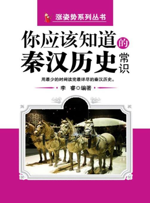 你应该知道的秦汉历史常识