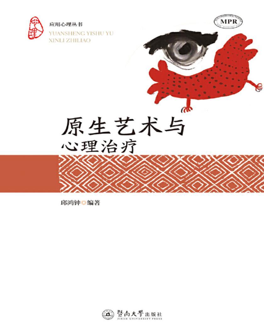 应用心理丛书·原生艺术与心理治疗