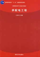 供配电工程(试读本)