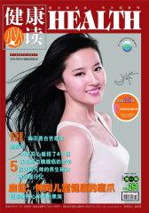 健康必读 月刊 2011年11期(电子杂志)(仅适用PC阅读)