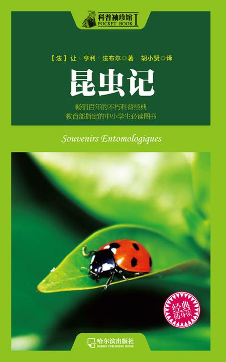 科普袖珍馆Ⅰ:昆虫记
