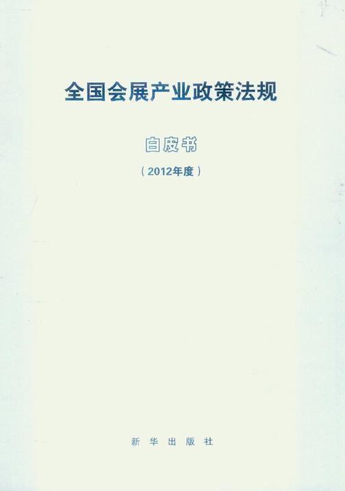 全国会展产业政策法规白皮书(2012年度)