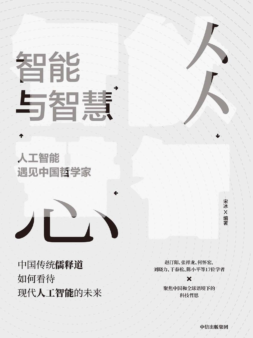 智能与智慧:人工智能遇见中国哲学家