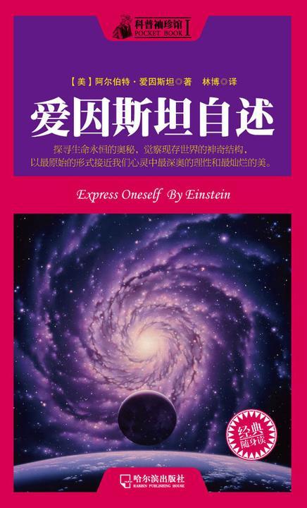 科普袖珍馆Ⅰ:爱因斯坦自述