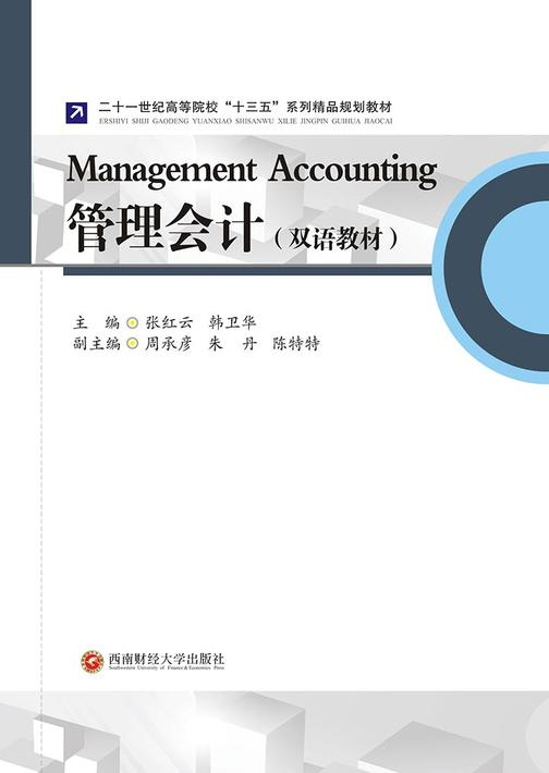 管理会计(Management Accountiong)