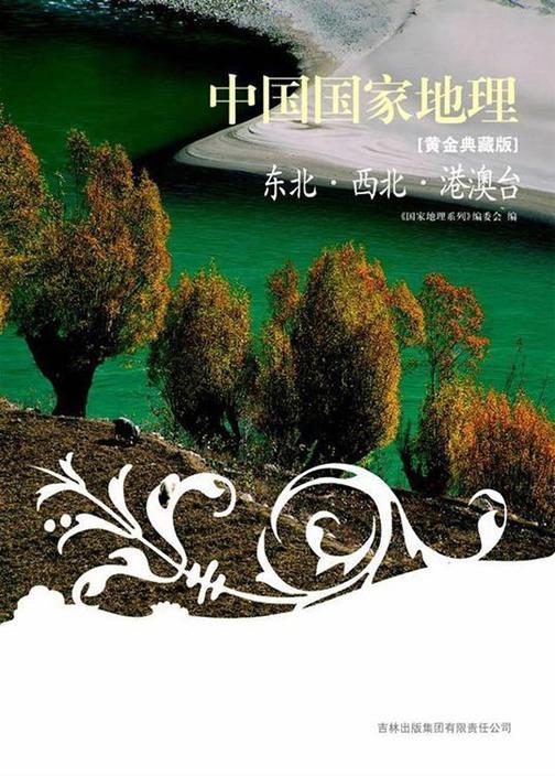 中国国家地理:黄金典藏版.东北、西北、港澳台