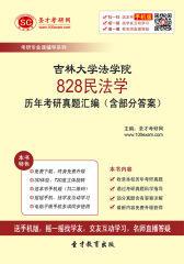 吉林大学法学院828民法学历年考研真题汇编(含部分答案)