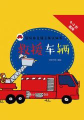 好玩的交通立体认知书.救援车辆