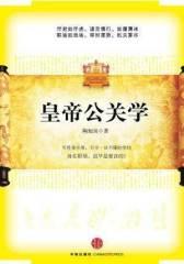 皇帝公关学(试读本)