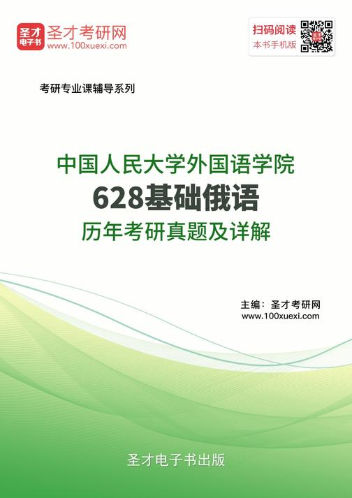 中国人民大学外国语学院628基础俄语历年考研真题及详解