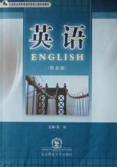 英语:职业版(仅适用PC阅读)