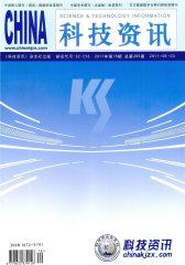 科技资讯 旬刊 2011年16期(电子杂志)(仅适用PC阅读)