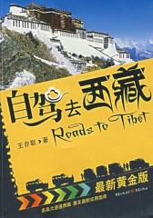 自驾去西藏(仅适用PC阅读)