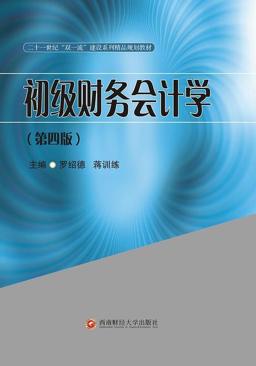 初级财务会计学(第四版)