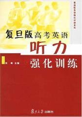 复旦版高考英语听力强化训练(仅适用PC阅读)