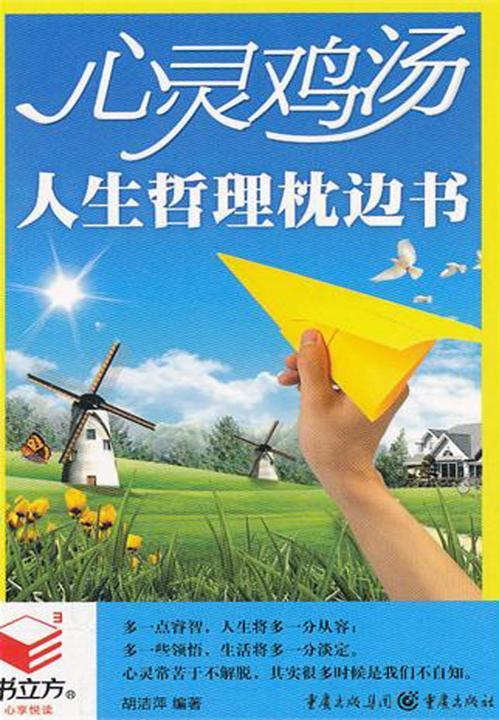 心灵鸡汤:人生哲理枕边书