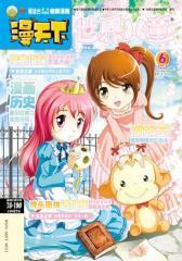 201306世界儿童漫天下(电子杂志)(仅适用PC阅读)