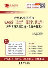 吉林大学法学院636综合(法理学、刑法学、民法学)历年考研真题汇编(含部分答案)