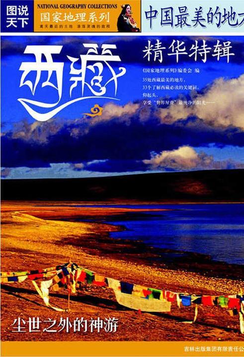 中国最美的地方精华特辑(西藏)