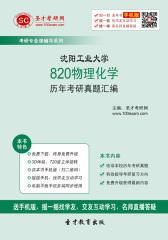 沈阳工业大学820物理化学历年考研真题汇编