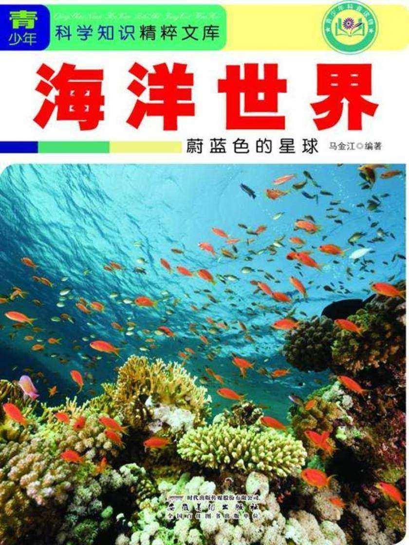 海洋世界:蔚蓝色的星球