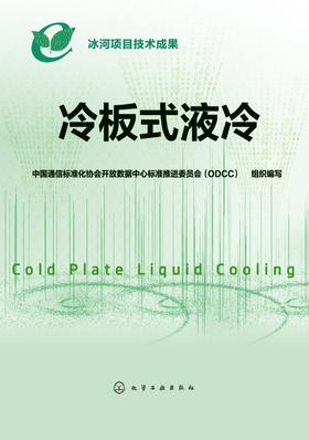 冷板式液冷