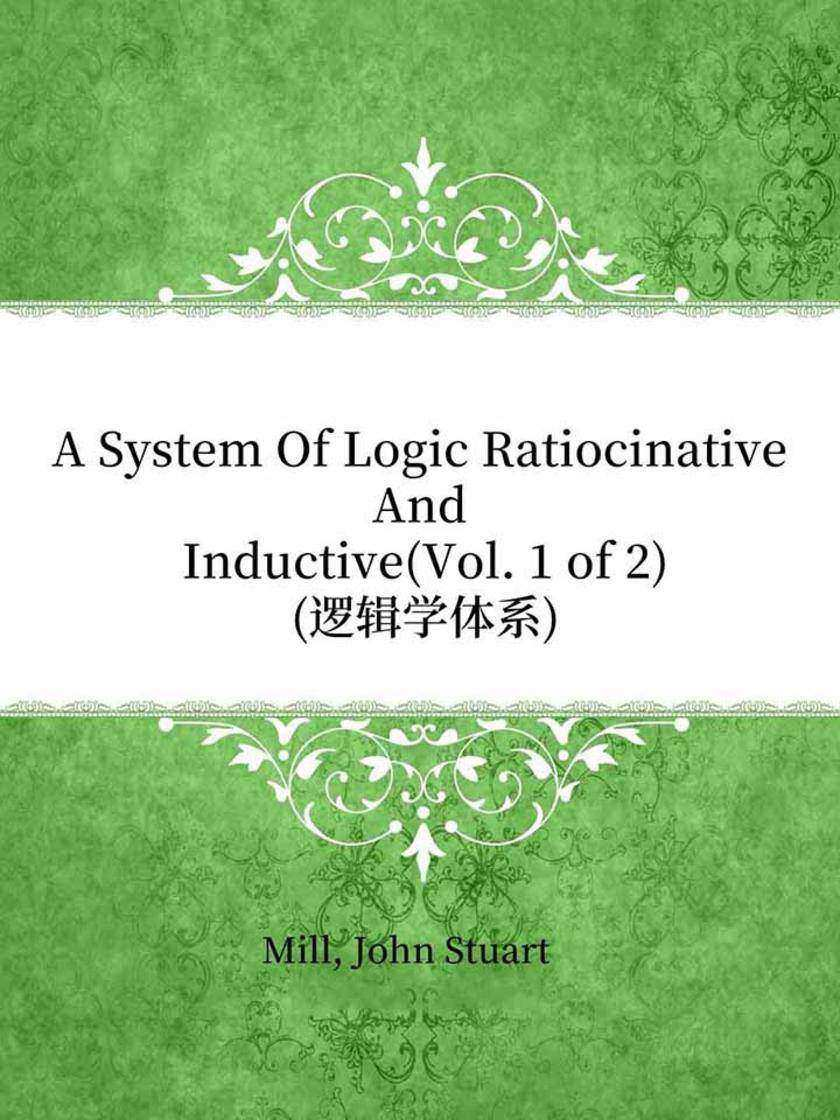 A System Of Logic Ratiocinative And Inductive(Vol. 1 of 2)(逻辑学体系)