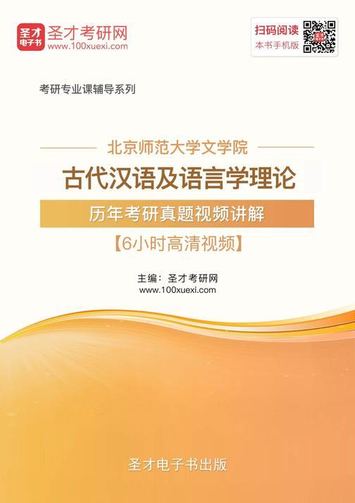 北京师范大学文学院古代汉语及语言学理论历年考研真题视频讲解【6小时高清视频】