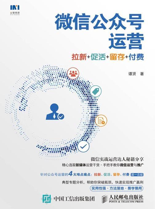微信公众号运营:拉新+促活+留存+付费