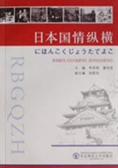 日本国情纵横:日文(仅适用PC阅读)