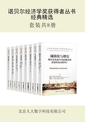 诺贝尔经济学奖获得者丛书精选(套装共8册)