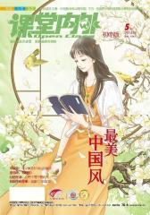 2014-05课堂内外初中版(电子杂志)(仅适用PC阅读)