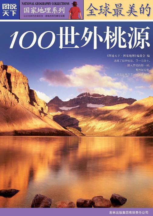 全球最美的100 世外桃源