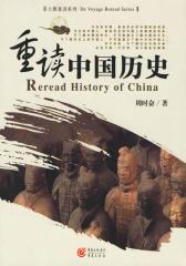 重读中国历史(仅适用PC阅读)