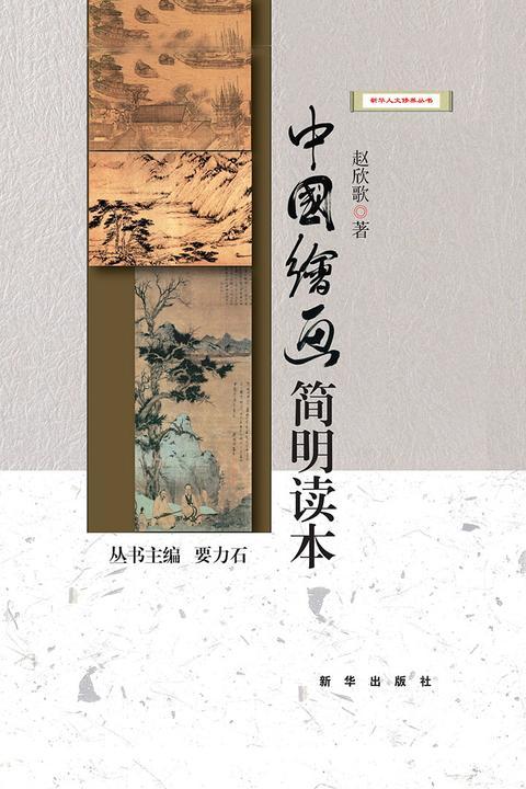 中国绘画简明读本