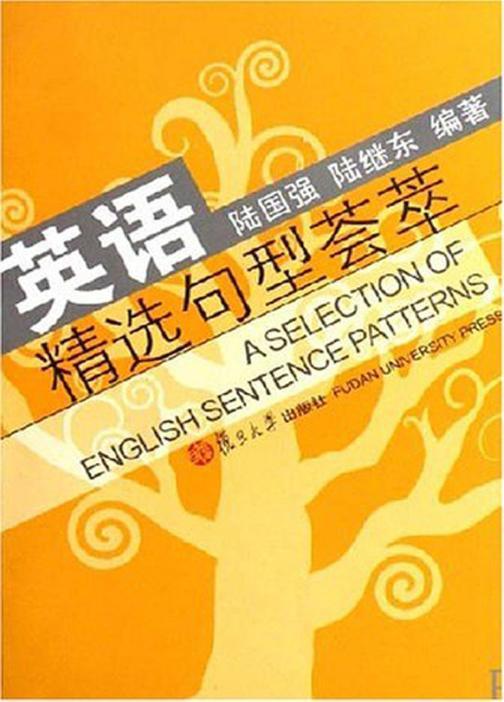 英语精选句型荟萃