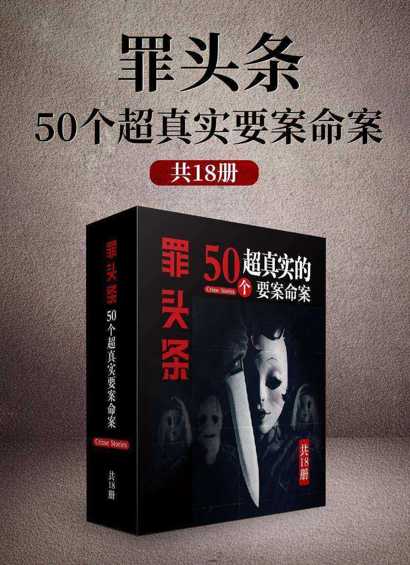 罪头条:50个超真实要案命案(共18册)