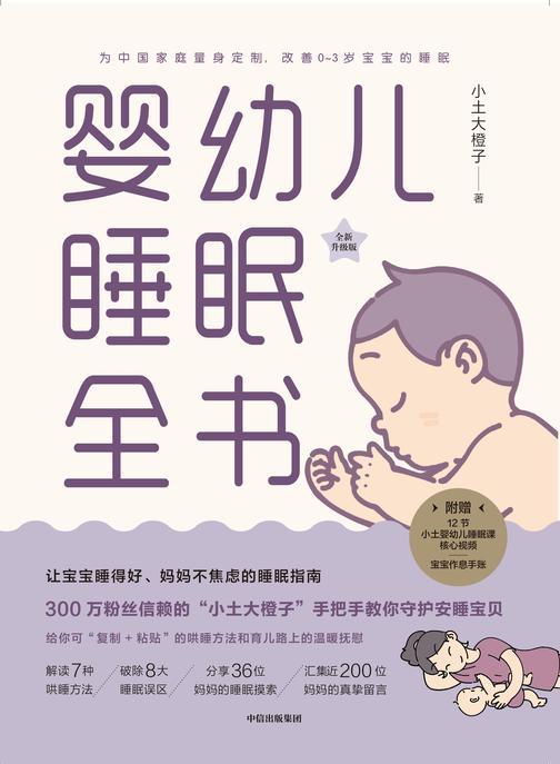 婴幼儿睡眠全书:小土教你守护安睡宝贝