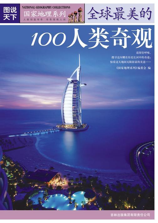 全球 美的100人类奇观(仅适用PC阅读)