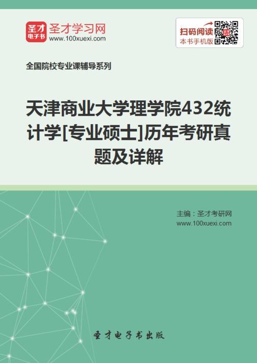 天津商业大学理学院432统计学[专业硕士]历年考研真题及详解