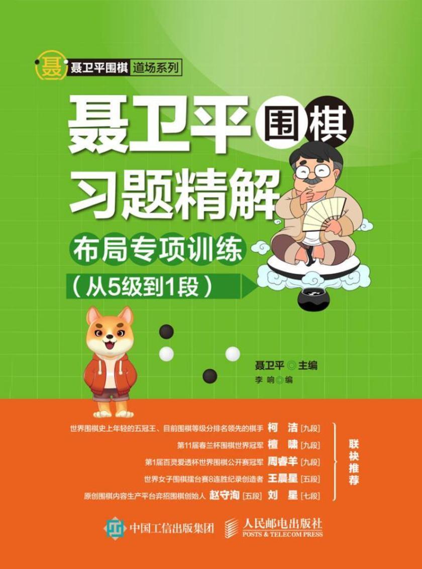 聂卫平围棋习题精解:布局专项训练(从5级到1段)