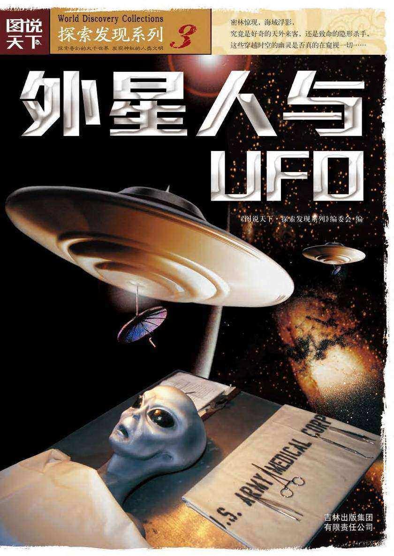 外星人与UFO(震撼你的阅读神经)